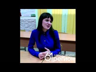 Видео отзыв нашей ученицы - Дарии В. из г. Ростова на Дону, гр.  59У