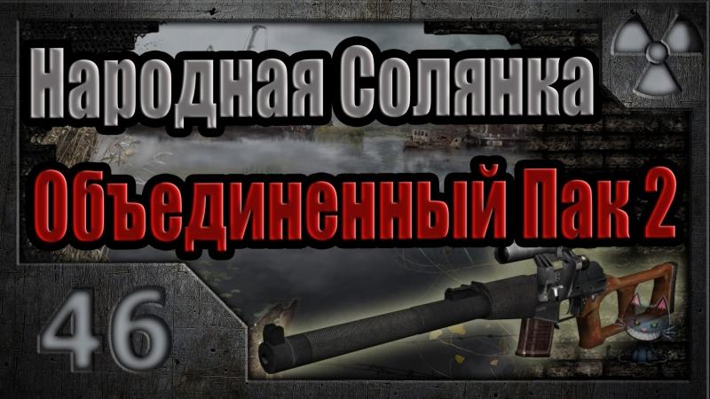 Народная Солянка Объединенный Пак 2 НС ОП2 046 Банда Барона и дешифратор Скитальца