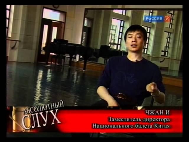 Абсолютный слух о труппе Китайского балета