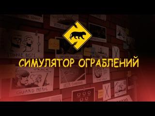 Играем в PAYDAY 3 | Доктор Лангесков, Тигр и Ужасно Проклятый Изумруд