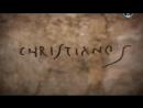 Загадки Христианства 3 Везувий и страх Божий