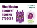 MindMaster | Майнд Мастер - снятие стресса, наполнение энергией