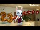 23 февраля Поздравление Прикол - Девчонки Про Мужчин. Ржака Zoobe Зайка видео 2017