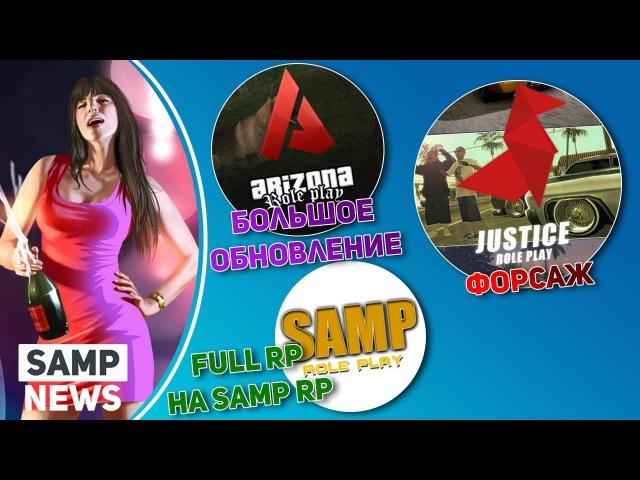 SampNews 12 Samp RolePlay Justice RolePlay Arizona RolePlay