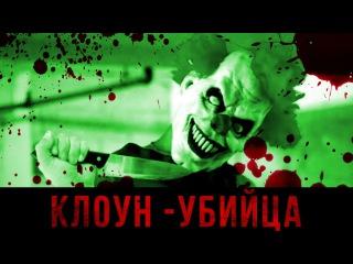 Вызов Духов - Клоун Убийца  / Clown Killer Creepy