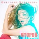 Обложка No Need to Wait - Виктория Черенцова