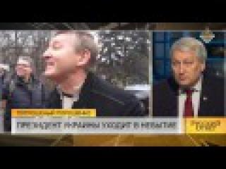 Русский ответ: Президент Украины уходит в небытие