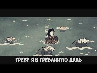 """Песня ЮДЖИНА """"Гребу я в гребанную даль"""" из Don't Starve"""