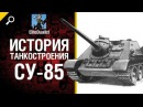 СУ 85 История танкостроения от EliteDualist Tv World of Tanks