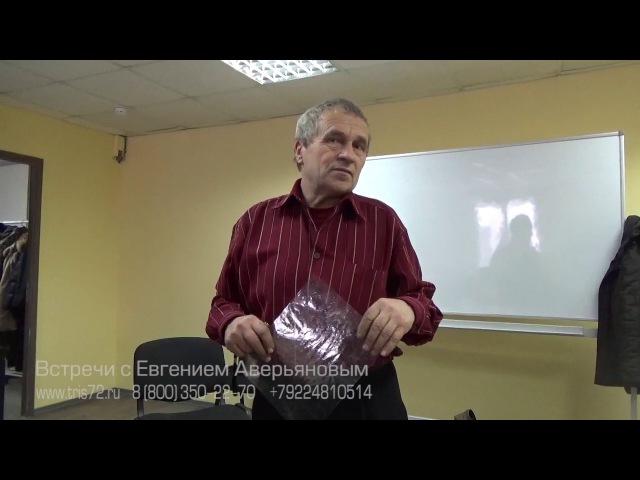 Евгений Аверьянов - Как почистить и обогатить кровеносную систему во сне