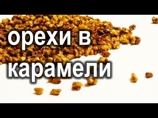 Карамелизированные орехи Дробленая ореховая крошка Урок 27