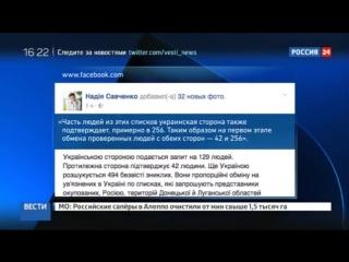 Савченко опубликовала списки военнопленных вопреки предупреждениям СБУ ()