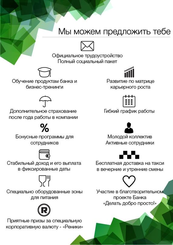 Ренессанс кредит банк пенза телефон