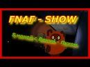 FNAF - SHOW - 5 ночей с Винни - Пухом! Прикол по игре 5 ночей с фреддиУгар и наркомания!
