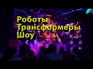 Роботы Трансформеры шоу / Transformers show