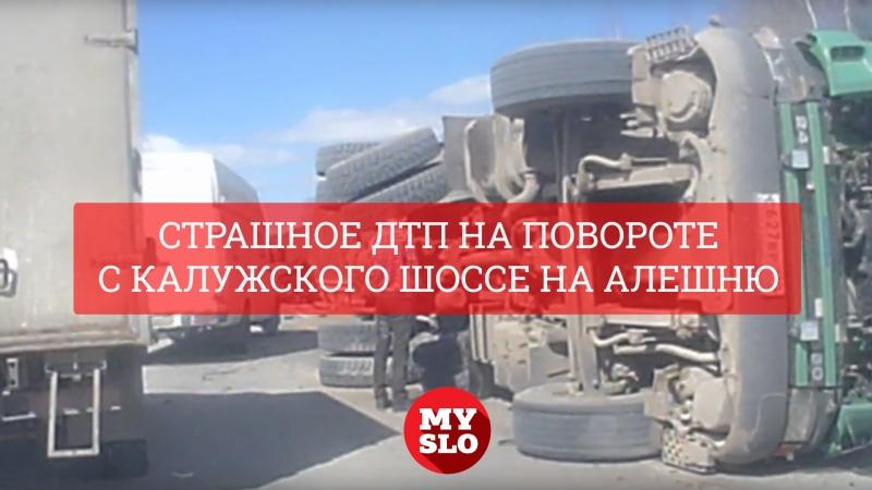 ДТП при повороте на Алешню 18 04 2017