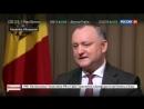Президент Молдавии Додон потребовал от НАТО покинуть страну Держись мужик,сейчас нечисть полезет.К несчастью малахольная Дуркаин