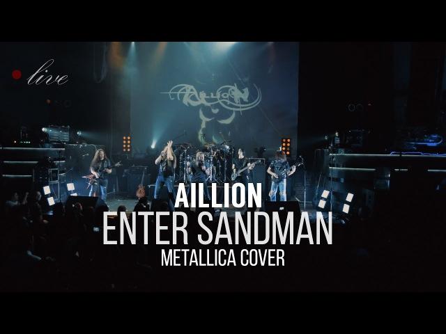 Aillion feat. Ян Женчак и Павел Хасанов - Enter sandman (Metallica cover)