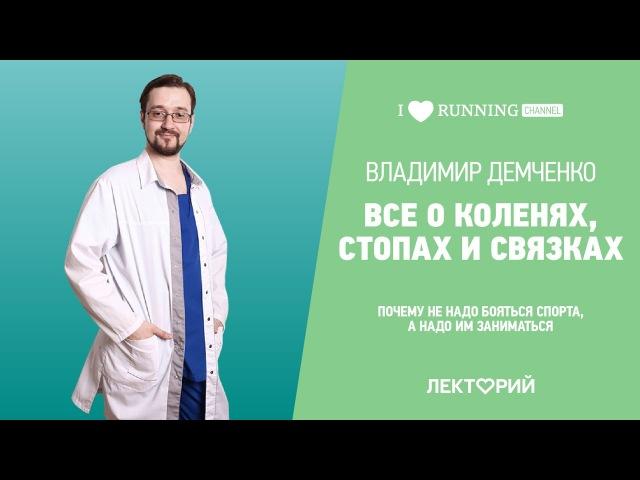 Все о коленях стопах и связках Владимир Демченко в Лектории I LOVE RUNNING