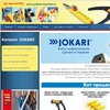 Интернет-магазин JOKARI-MARKET.RU