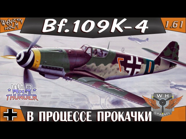 War Thunder [1.61] | Bf.109K-4 | В процессе прокачки