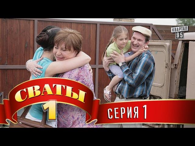 Сериал Сваты 1 й сезон 1 я серия фильм комедия для всей семьи