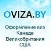 Визы в Канаду | Великобританию | США | Oviza.by