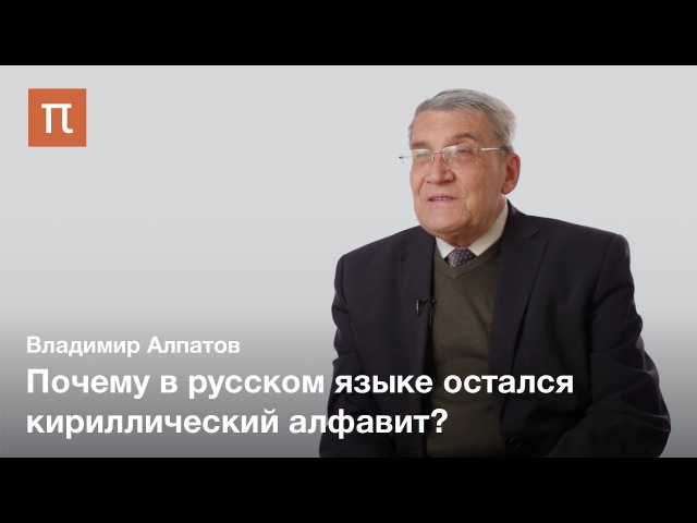 Алфавитная деятельность в СССР Владимир Алпатов