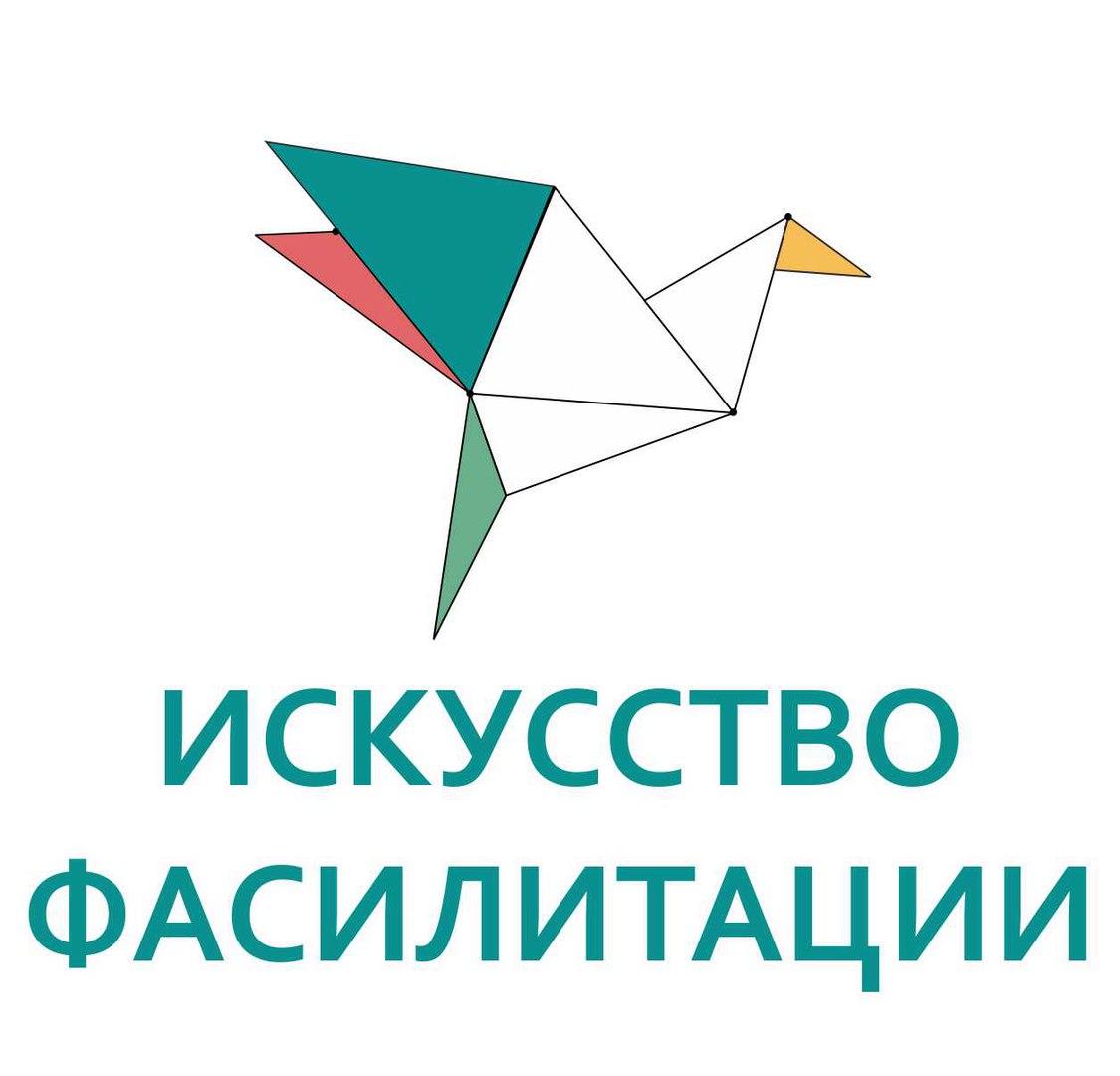 Афиша Ульяновск Искусство фасилитации. 15-17 ноября в УЛЬЯНОВСКЕ