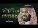 Арабская угроза Саудиты бросают вызов Путину Романов Роман Опубликовано 28 июн 2017 г VlMx9oYlSX0 Новый наследный принц Саудовской Аравии в открытую грозит войной России Президент США Дональд Трамп поставляет в Ближневосточно
