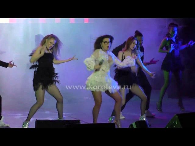 казус на сцене Екатеринбург 2017 наташа королева тур Магия Л Ля бомба Сиреневый рай