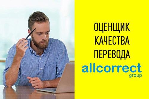 удаленная работа переводчиком английского языка вакансии в москве