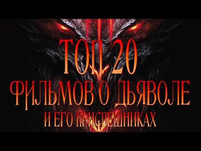 ТОП 20 ФИЛЬМОВ О ДЬЯВОЛЕ