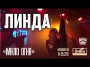 Линда Мало огня Live Владивосток 14 05 2017
