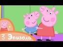 Свинка Пеппа - Пеппа и Джордж - Сборник (3 эпизода) | Пепа | Пэпа | Пэппа | Peppa Pig