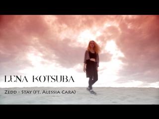 Choreo by lena kotsuba | zedd stay (ft. alessia cara) | jazz-funk