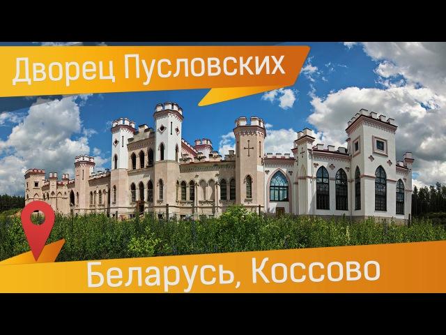 Коссовский замок Пусловских на родине Тадеуша Костюшко