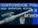 Полипропиленовые трубы и фитинги виды маркировка монтаж