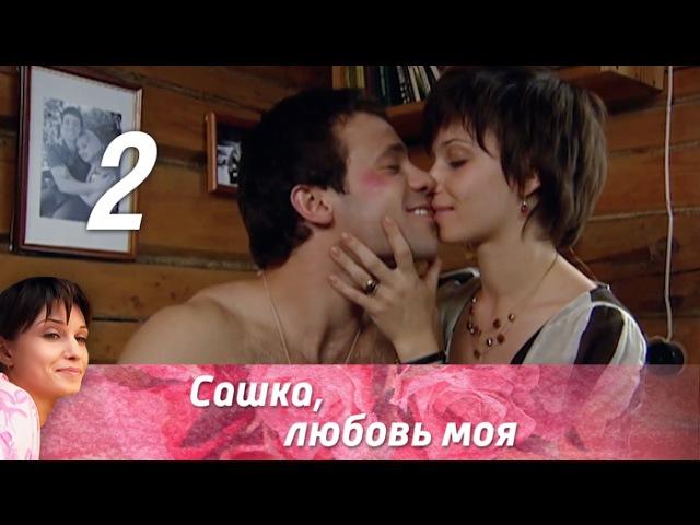 Сашка любовь моя Серия 2 2007 Мелодрама @ Русские сериалы