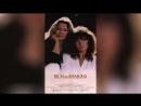 Богатые и знаменитые (1997