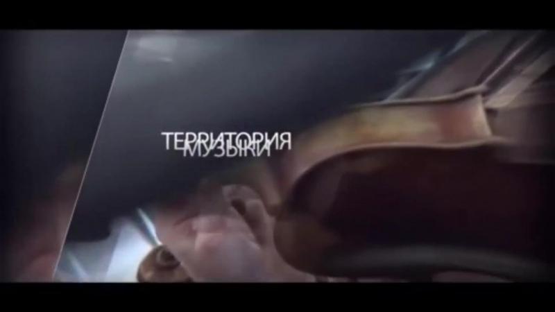 Территория музыки Азида Нырова Часть вторая