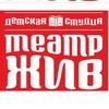 """Театральная студия при  Московском """"Театре ЖИВ"""""""