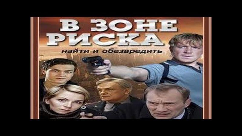 В зоне риска 15 серия 16 кр боевик детектив 2013 Россия 16