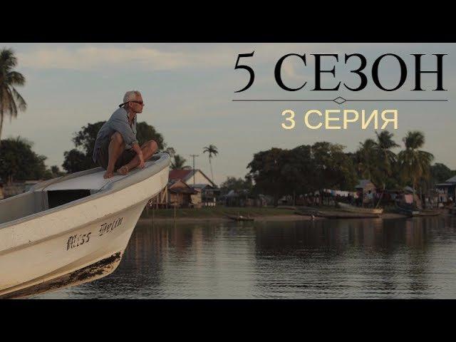Речные Монстры 5 сезон 3 серия Торпеда убийца