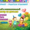 BABY TIME - детский игровой клуб г. Пермь
