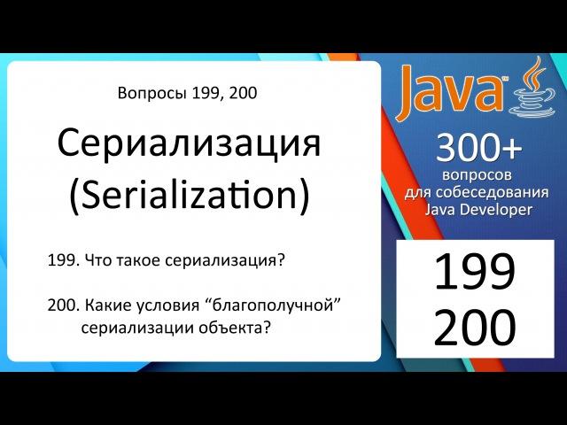 199, 200. Cериализация (Serialization) в Java [300 questions]