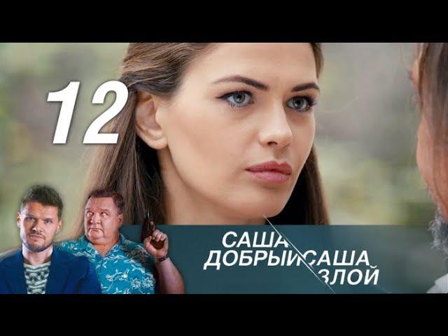 Саша добрый Саша злой 12 серия 2016 Детектив @ Русские сериалы смотреть онлайн без регистрации