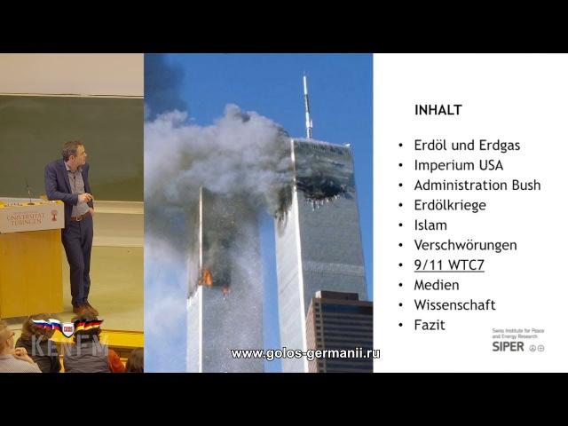 Даниель Гансер о США образах врага и роли СМИ в их формировании Голос Германии