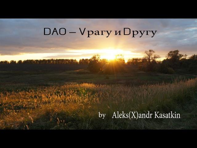 DAO - Vрагу и Dругу (by Aleks(X)andr Kasatkin)