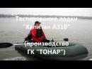 Тестирование лодки Капитан А310 производство ГК ТОНАР